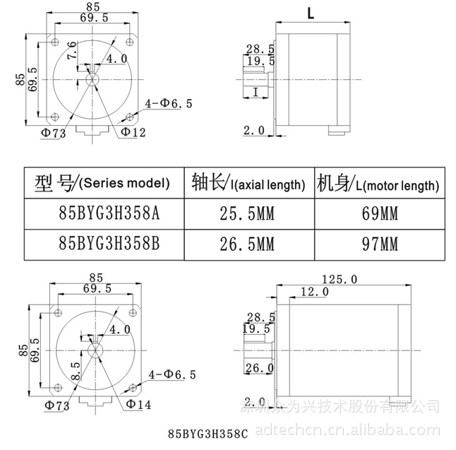 85byg系列三相步进电机接线图